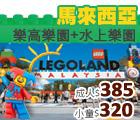 馬來西亞, Legoland, 樂高樂園, 新加坡, 新加坡摩天觀景輪, 新山, Legoland一日門票, Malaysia, Legoland, Singapore, Singapore Flyer, Johore Bahru, Legoland Day Pass