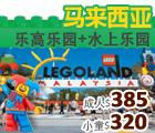 马来西亚, Legoland, 乐高乐园, 新加坡, 新加坡摩天观景轮, 新山, Legoland一日门票, Malaysia, Legoland, Singapore, Singapore Flyer, Johore Bahru, Legoland Day Pass