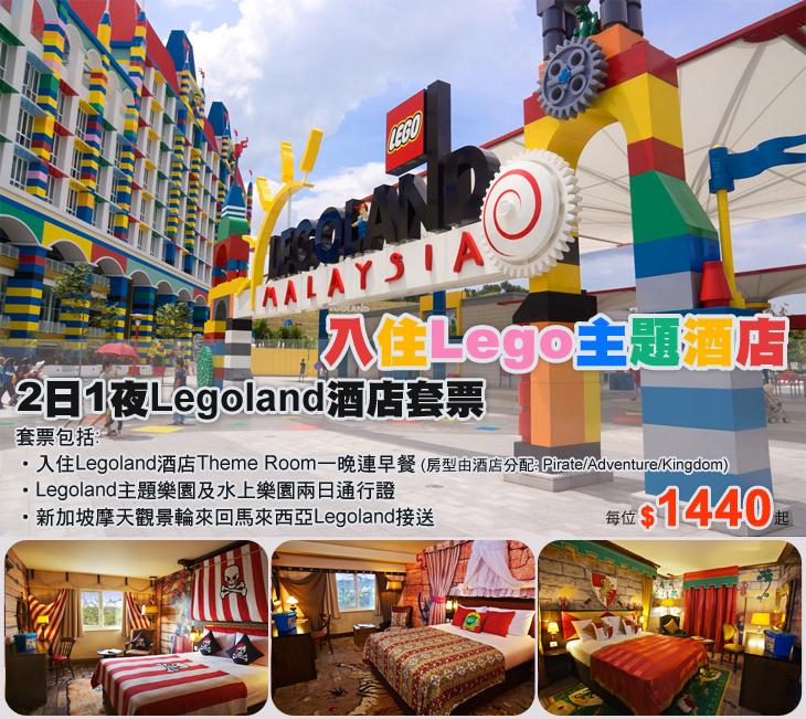 馬來西亞, 新山, Legoland酒店, Lego主題酒店, Legoland主題樂園, 水上樂園, 兩日通行證, 新加坡摩天觀景輪, Malaysia, Johor Bahru, Legoland Hotel, Lego Hotel, Legoland Theme Park Malaysia, Legoland Water Park, Two Day Pass, Singapore Flyer