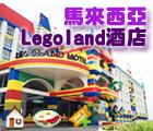 馬來西亞, 新山, Legoland酒店, Lego主題酒店, Legoland主題樂園, 水上樂園, 兩日通行證, Malaysia, Johor Bahru, Legoland Hotel, Lego Hotel, Legoland Theme Park Malaysia, Legoland Water Park, Two Day Pass