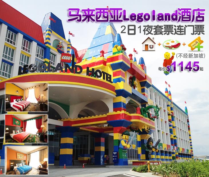 马来西亚, 新山, Legoland酒店, Lego主题酒店, Legoland主题乐园, 水上乐园, 两日通行证, Malaysia, Johor Bahru, Legoland Hotel, Lego Hotel, Legoland Theme Park Malaysia, Legoland Water Park, Two Day Pass