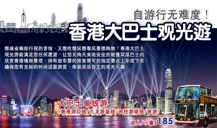 自游行无难度, 香港大巴士, 香港岛游红线, 九龙游蓝线, 赤柱游绿线, 夜游, 豪华套票, 尊贵套票, The Big Bus, Hong Kong's famous landmarks, Hong Kong Island, Kowloon, Stanley, Night Tour, Deluxe Tour, Premium Tour