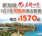 新加坡, 圣淘沙名胜世界, 节庆酒店, HardRock酒店, 迈克尔酒店, 逸濠酒店, 环球影城, 海洋生物园, 水上探险乐园, SEA海洋馆, Singapore, Resorts World Sentosa, Festive Hotel, Hotel Michael, Equarius Hotel