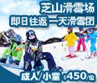 芝山滑雪場, Jisan Forest Ski Resort