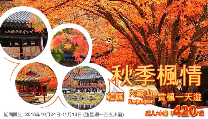 【季節限定】秋季楓情 - 韓國內藏山賞楓一天遊 - 每位$510起
