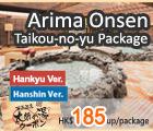 有馬溫泉, 日本溫泉套票, arima, onsen