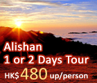 Alishan Adventure - Taiwan Alishan 1 or 2 Days Tour - Adult HK$400up