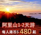 相约在阿里山 - 台湾阿里山1-2天游 成人每人港币$400起