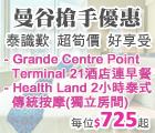 Grande Centre Point Terminal 21, Terminal 21, Bangkok Special