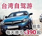 台湾自驾游租车优惠, Taiwan Self Drive Promotion, Avis, 台湾, 环岛游, 自驾游, 租车, 宜兰, 台中, 高雄, 台北, 旅游套票
