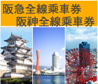 阪急全線乘車券, Hankyu Tourist Pass, 大阪, 京都, 神戶, Osaka, Kyoto, Kobe