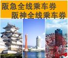 阪急全线乘车券, Hankyu Tourist Pass, 大阪, 京都, 神户, Osaka, Kyoto, Kobe