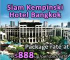 Siam Kempinski, 曼谷凱賓斯基酒店, Summer Promotion, 夏季餐飲住宿體驗