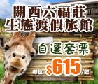 台灣關西六福莊生態度假旅館, Taiwan Leofoo Resort Guanshi