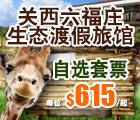 台湾关西六福庄生态度假旅馆, Taiwan Leofoo Resort Guanshi