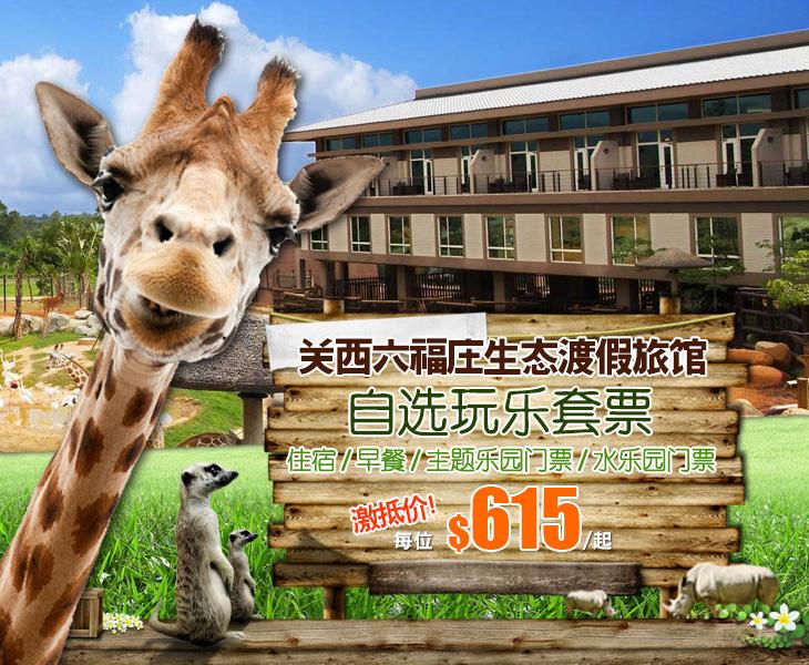 Leofoo Resort Guanshi, 台湾关西六福庄生态度假旅馆