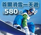 洪川大明滑雪場, Daemyung Vivaldi Park Ski World