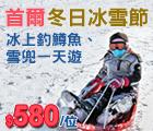 冬日冰雪節, 季節限定, 首爾冰上釣冰魚, 雪兜, 南怡島, Season Limited, Ice Fishing, Snow Sledding