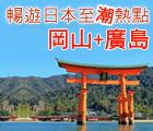 廣島, 港龍航空, 日本廣島航線, 正式啟航, 嚴島神社, 五重塔, Hiroshima, Dragonair, Miyajima, Itsukushima Shrine, World Heritage