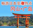 广岛, 港龙航空, 日本广岛航线, 正式启航, 严岛神社, 五重塔, Hiroshima, Dragonair, Miyajima, Itsukushima Shrine, World Heritage