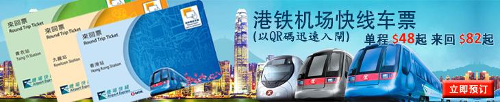 港铁机场快线车票, MTR Airport Express Ticket