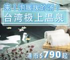 宜兰, 礁溪, 北投, 台北, 温泉, ilan, jiaoxi, beitou, taipei, hot spring