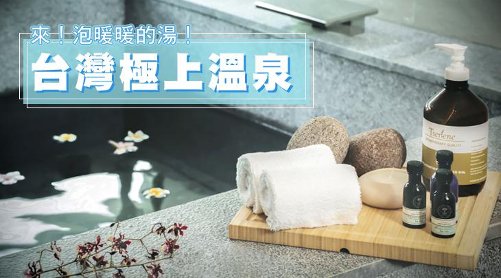 宜蘭, 礁溪, 北投, 台北, 溫泉, ilan, jiaoxi, beitou, taipei, hot spring