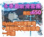 晨靜樹木園, Elysian江村滑雪場, The Garden of Morning Calm, Elysian Gangchon Resort