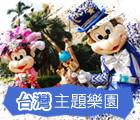 台灣主題樂園門票, Taiwan Theme Park Ticket