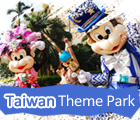 台灣主題樂園門票, Taiwan Theme Park Ticket