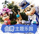 台湾主题乐园门票, Taiwan Theme Park Ticket