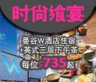 时尚飨宴, 曼谷W酒店, 精致下午茶, Bangkok W Hotel, W Hotel Culinary Retreat Package, Afternoon Tea, The House On Sathorn - The Courtyard