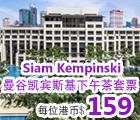Siam Kempinski, Hanuman Bar, Afternoon Tea, 曼谷五星级酒店下午茶, 曼谷凯宾斯基酒店, 西式下午茶