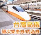 台灣高鐵, 單次乘車券, 高鐵周遊券, 雙鐵周遊券