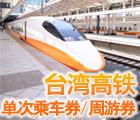 台湾高铁, 单次乘车券, 高铁周游券, 双铁周游券