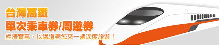 台灣高鐵, 單次乘車券, 高鐵周遊券, 雙鐵周遊券, Taiwan High Speed Rail, One way Ticket, THSR Pass, 3-day Pass, Joint Pass