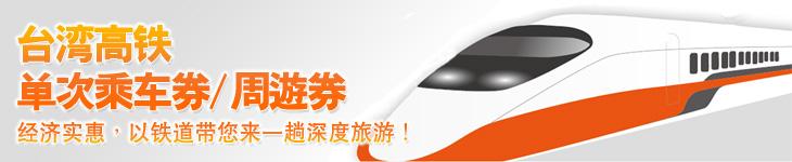 台湾高铁, 单次乘车券, 高铁周游券, 双铁周游券, Taiwan High Speed Rail, One way Ticket, THSR Pass, 3-day Pass, Joint Pass