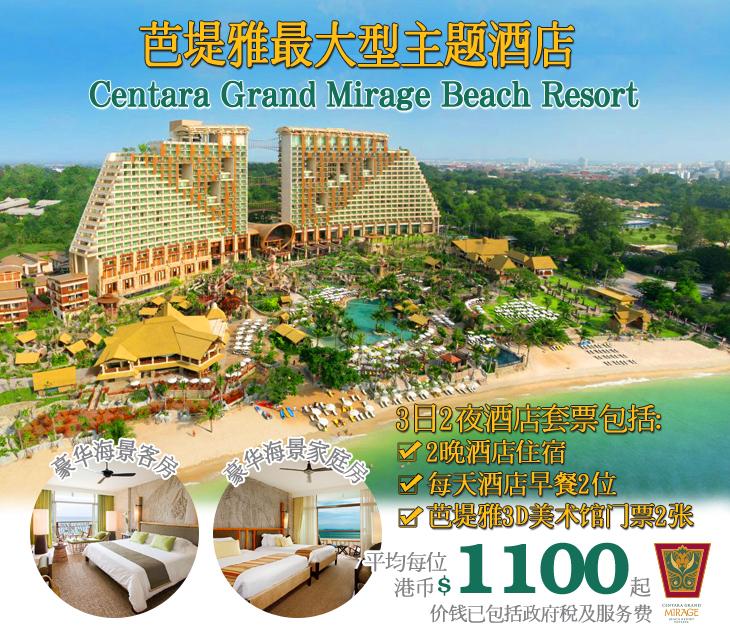 准备精彩暑假,迎接你的阳光与海滩假期 - 芭堤雅Centara Grand Mirage Beach Resort 4日3夜酒店套票连芭堤雅3D美术馆门票