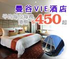 曼谷VIE酒店, VIE Hotel Bangkok, 以2晚價錢享3晚住宿, stay 3 nights for the price of 2