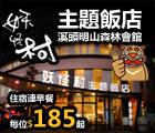 妖怪村, 主題飯店, 溪頭明山森林會館, The Monster Village, Ming Shan Resort