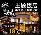 妖怪村, 主题饭店, 溪头明山森林会馆, The Monster Village, Ming Shan Resort