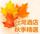 大安區, daan, 大同區, datong, 台北車站, taipei main station, 西門町, ximending, 信義區, xinyi, 台灣秋季酒店精選, Taiwan Autumn Hotel Specials