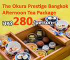 曼谷大倉新頤酒店, The Okura Prestige Bangkok, Afternoon Tea Set, 酒店下午茶, Traditional Thai Massage, 2小時泰式傳統按摩, Health Land