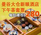 曼谷大仓新颐酒店, The Okura Prestige Bangkok, Afternoon Tea Set, 酒店下午茶, Traditional Thai Massage, 2小时泰式传统按摩, Health Land