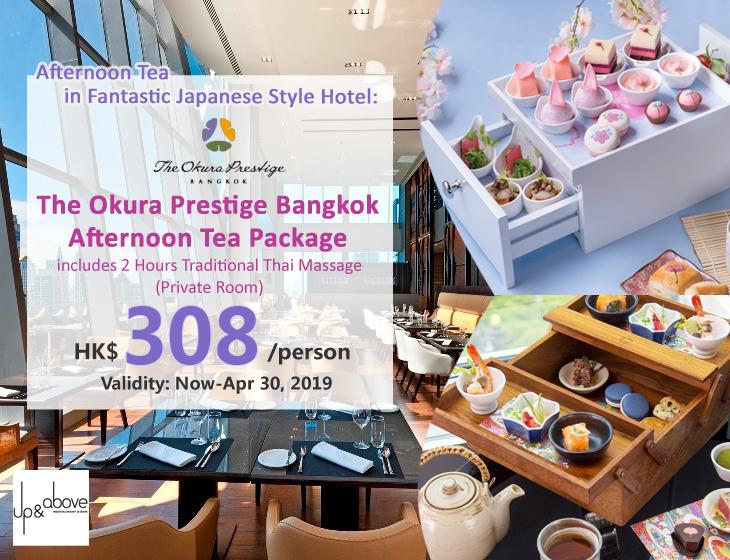 曼谷大倉新頤酒店, The Okura Prestige Bangkok, Afternoon Tea Set, 酒店下午茶, Traditional Thai Massage, 2小時泰式傳統按摩, Health Land