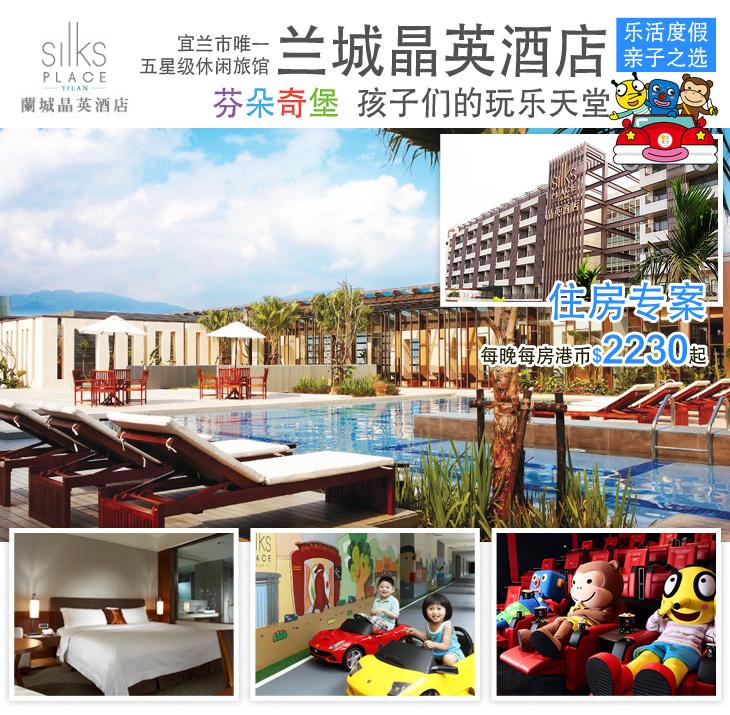宜兰, 五星级休闲旅馆, 兰城晶英酒店,乐活度假, 亲子之选, Silks Place Yilan, Ilan, Paradise for Family with Kids