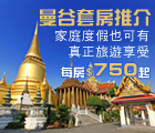 曼谷套房, 曼谷家庭房, 家庭度假, 享受旅遊