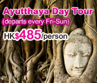 曼谷一天遊, 大城, ayutthaya, bangkok day tour