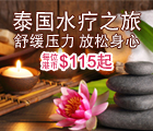 泰国水疗之旅, Health Land, Let's Relax Spa, Bangkok Spa InterContinental, RarinJinda Wellness Spa Resort, Bangkok Banyan Tree Spa, Thailand, spa offer