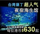 夜宿海生館, 台灣墾丁, sleepover, kenting, aquarium
